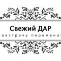 """ООО компания """"Свежий ДАР"""", Другое в Сосновском сельском поселении"""