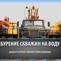 Бур-Сервис, Услуги бурения скважин в Орловской области
