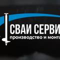 Сваи Сервис, Услуги по ремонту и строительству в Городском округе Серебряные Пруды