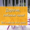 Видео тост на свадьбу - Слайд шоу
