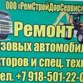 """ООО """"РемСтройДорСервис"""", Ремонт строительной техники в Таганроге"""