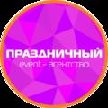 Event-агентство Праздничный, Организация праздника под ключ в Приволжском районе