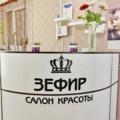 Салон красоты Зефир, Услуги в сфере красоты в Омске
