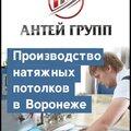 Антей Групп, Установка потолков в Подгоренском районе