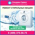 Стиррем-Сервис, Ремонт: не нагревает воду в Некрасовке