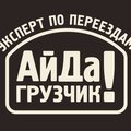 АйДаГрузчик, Заказ перевозки продуктов в Советском районе