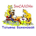 ЗооСалоны Татьяны Баженовой, Услуги для животных в Светлановском