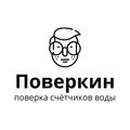 Поверкин, Сантехнические работы и монтаж отопления в Октябрьском районе