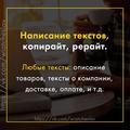 Написание текстов, статей. Контент