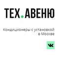 Тех.Авеню, Установка кислотного фильтра в Москве и Московской области