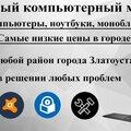Алексей Иванов, Ремонт мобильных телефонов в Челябинской области