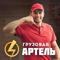 Грузовая Артель, Перевозка строительных грузов и оборудования в Серпухове