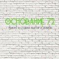 Артем Ремонтов, Услуги по ремонту и строительству в Наримановой