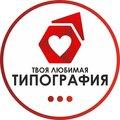 Твоя любимая типография, Рекламные материалы в Новосибирске