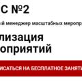 КУРС №2 Банкетный менеджер масштабных мероприятий Реализация мероприятий
