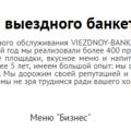 Организация банкета