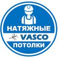 """Натяжные потолки """"VASCO"""", Монтаж натяжного потолка в Краснодарском крае"""