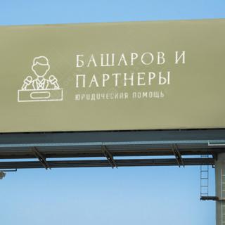 Башаров и Партнеры