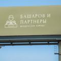 Башаров и Партнеры, Претензионно-исковая работа в Успенском сельском поселении