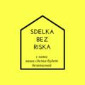 SdelkabezRiska , Другое в Нагорном районе