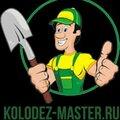 Колодец-Мастер, Монтаж насосного оборудования в Москве