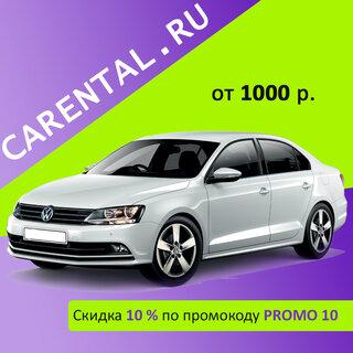 Carental.ru