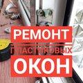 Николай К., Ремонт окон и балконов в Белгороде