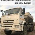 Аренда распределителя вяжущих на базе КАМАЗ
