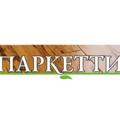 ПАРКЕТТИ, Укладка паркета в Тобольске