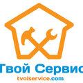 Твой Сервис, Ремонт: течет в Лианозово