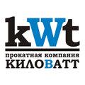 """Прокатная компания """"Киловатт"""", Аренда оборудования в Городском округе Уфа"""