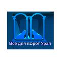 Все для ворот , Строительство заборов и ограждений в Екатеринбурге