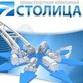 ТК Столица, Услуги грузоперевозок и курьеров в Свердловской области