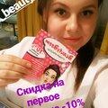 Анастасия Ярошенко, Спа-процедуры в Заельцовском районе