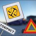 Автоадвокат 24, Защита виновника ДТП в Городском округе Самара