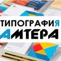 """Типография """"АмтерА"""" , Услуги графических дизайнеров в Улан-Удэ"""