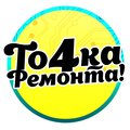 Точка Ремонта, Замена аккумулятора в Городском округе Жуковском