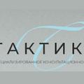 """ООО """"СКБ """"Тактика"""", Юридические консультации по медицинским спорам в Центральном районе"""