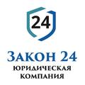 Закон24, Помощь при незаконных действиях коллекторов в Советском районе