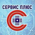 Сервис +, Ремонт аудиотехники в Матюшине