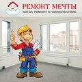 Ремонт мечты, Монтаж водоснабжения и канализации в Ерзовском городском поселении