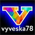 Вывеска78, Логотип в Республике Карелия