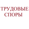 Юридическое представительство в судах для решения трудовых споров