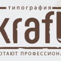 Типография Крафт, Полиграфические услуги в Городском округе Дивногорск
