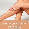 Депиляция воском: голени