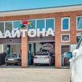 Дайтона Сервис, Ремонт авто в Песчанокопском районе