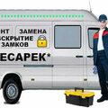 Слесарек, Замена цилиндра замка в Нижегородской области