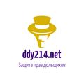 ddy214.net, Претензионно-исковая работа в Городском округе Семёновский