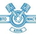Автомастер Клуб, Капитальный ремонт дизельного двигателя в Острогожском районе