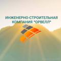 """ООО""""Орвелл"""", Косметический ремонт офисов в Выборге"""